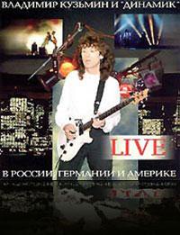 LIVE В России, Германии и Америке