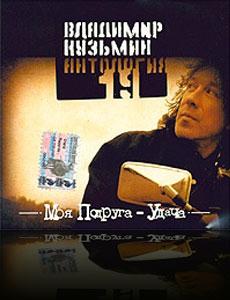 CD2 - Моя подруга - удача (1994)