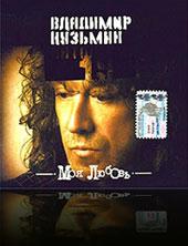 CD7 - Моя любовь (1986)