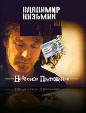 CD8 - Небесное притяжение (1995)