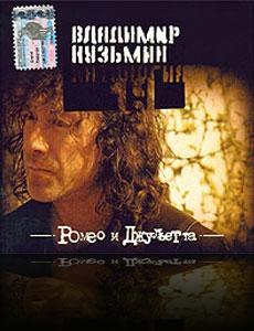 CD9 - Ромео и Джульетта (1988)