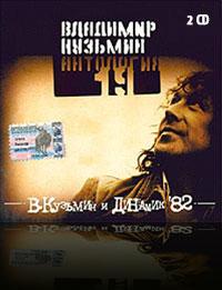 """CD15 - """"Динамик"""" '82. CD II (1982)"""