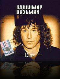 CD18 - Сети (2000)