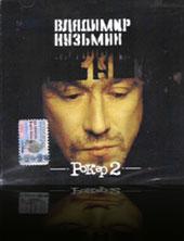 CD20 - Рокер 2 (2002)