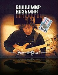 CD22 - Рок-н-ролл (2003)